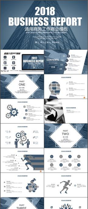 通用商务公告中商业述职创意时尚动态ppt模板2