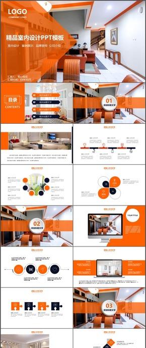建筑裝修精品室內設計時尚動態PPT模板8