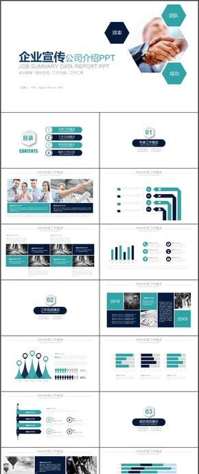 商务企业宣传公司介绍时尚动态PPT模板23