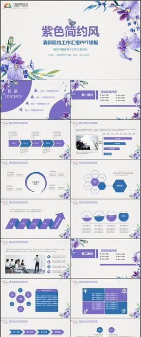 紫色清新花卉简约计划总结汇报PPT模板2