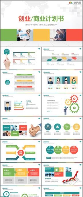 精品述职计划总结创业商业计划书PPT模板11