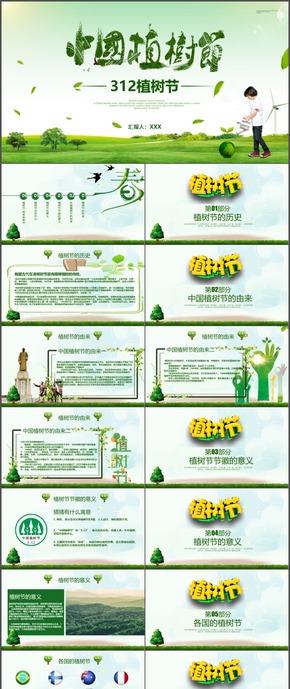 绿色312中国植树节生态环保ppt模板16