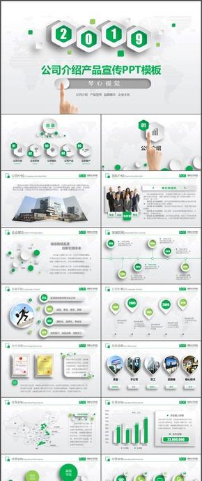 公司介绍产品宣传PPT模板3
