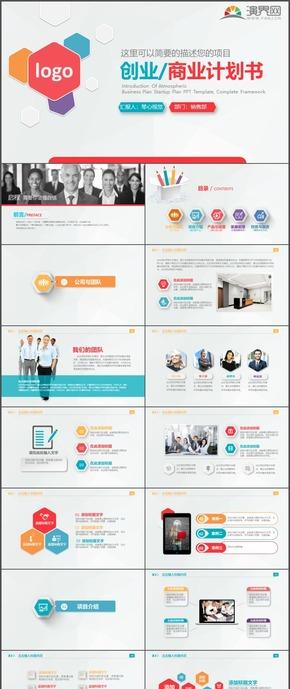 微粒体商业创业商业计划书时尚PPT模板13
