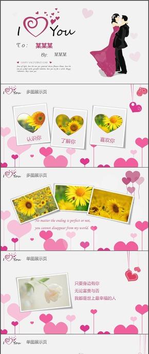 I love you婚礼爱情表白ppt模板4
