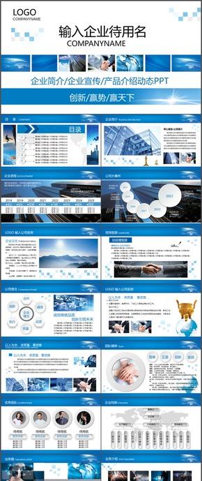 企业简介企业宣传产品介绍动态ppt模板5