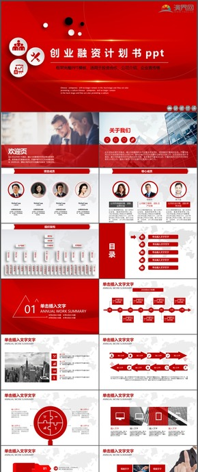 红色公司介绍企业宣传投资合作融资PPT模板7