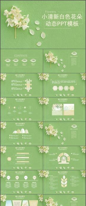 小清新白色花朵动态ppt模板5