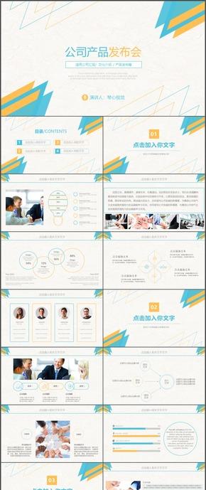 公司產品發布會公司匯報文化介紹產品發布ppt模板19