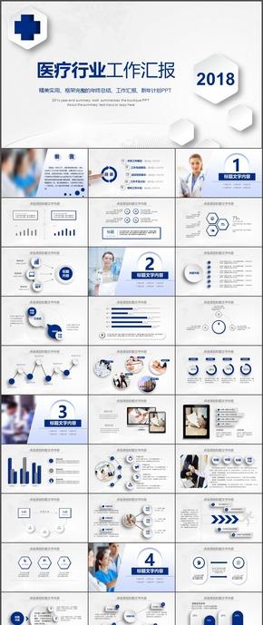 医疗行业工作汇报护理医院ppt模板4
