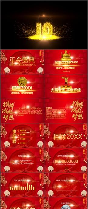 大气红色企业年会庆典颁奖典礼ppt模板18