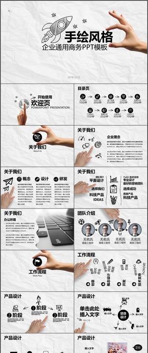 手绘风格企业通用商务ppt模板1