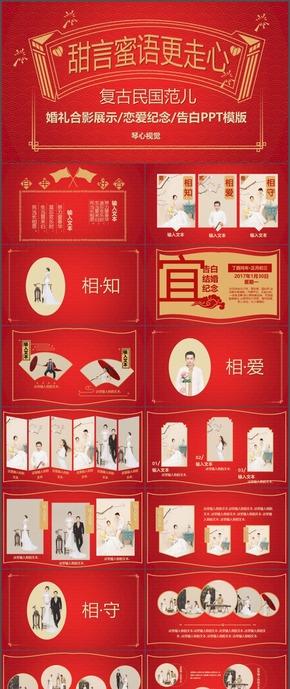 复古民国范儿婚礼合影展示恋爱纪念ppt模板1