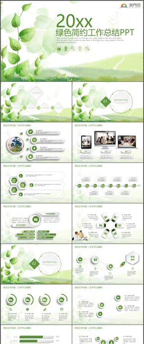 绿色简约计划总结汇报粉底时尚PPT模板1