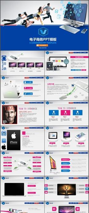 苹果互联网电子商务时尚动态PPT模板5