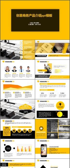 黄色创意商务产品介绍ppt模板1