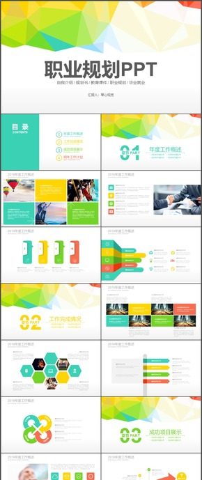自我介绍毕业就业职业规划PPT模板4