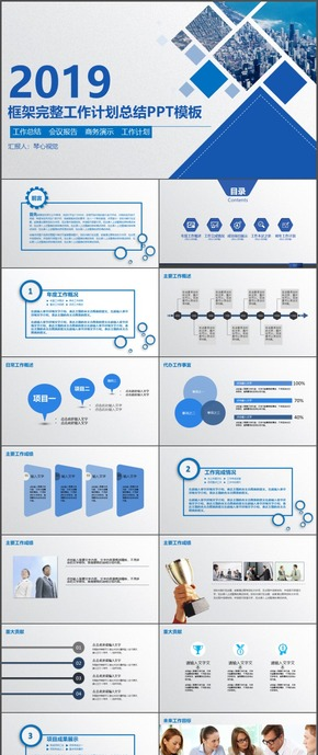 2019框架完整工作计划总结PPT模板6