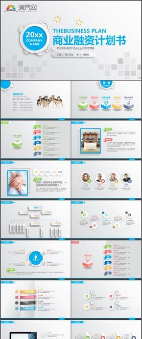 初創企業團隊管理商業融資計劃書PPT模板5