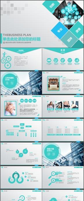 商务投资合作企业宣传时尚动态ppt模板21