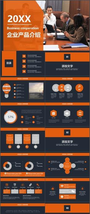 商务企业产品介绍企业介绍时尚ppt模板25