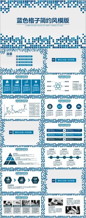 簡潔藍色馬賽克方塊背景通用商務PPT模板