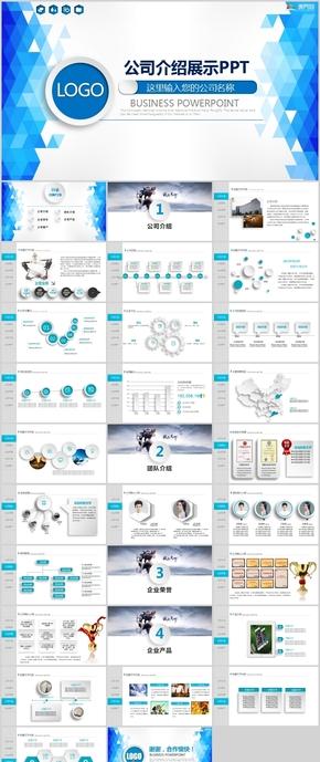 蓝色微立体公司简介展示PPT模板