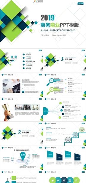 藍綠方塊商務匯報PPT模板