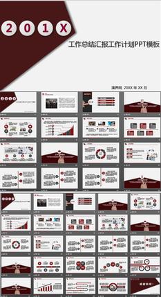 红色简洁通用商务幻灯片工作汇报PPT模板
