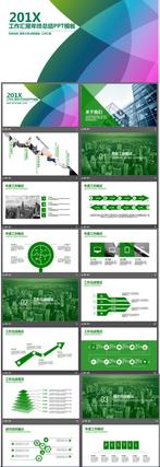 绿色渐变形状叠加背景的工作总结PPT模板