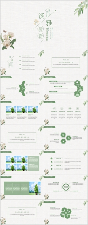 淡雅绿色复古花卉背景的艺术设计PPT模板