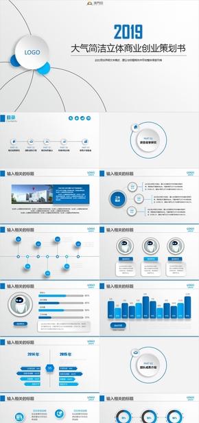 大气商业创业计划书PPT模板