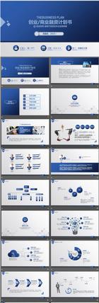 蓝色扁平化通用商业融资计划书PPT模板