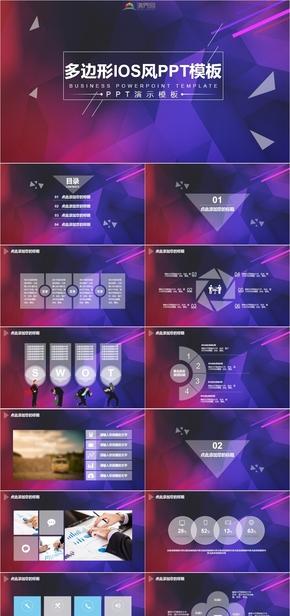 紫色低平面多邊形iOS風格PPT模板