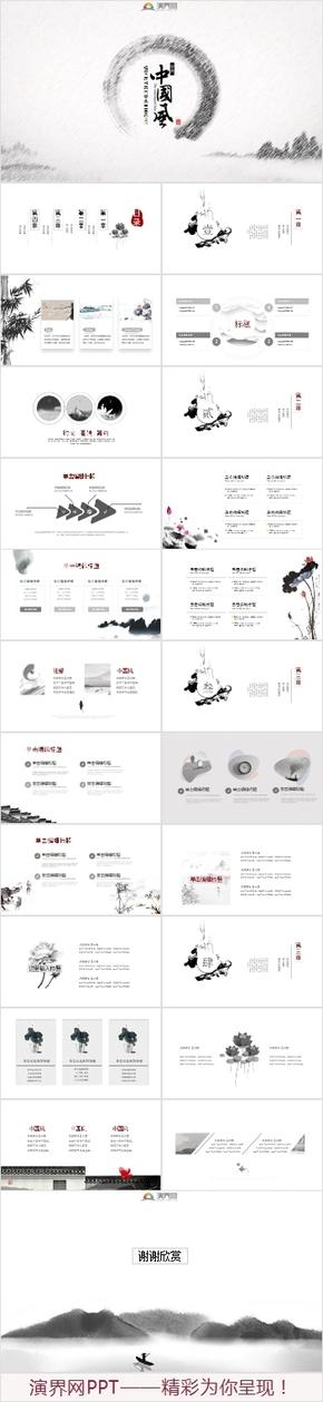 黑白雅致中國風PPT模板