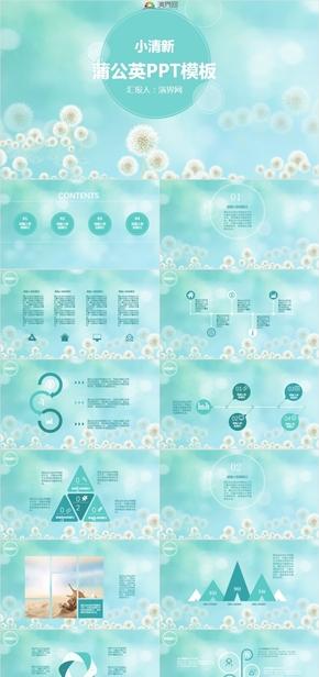藍粉水彩藝術花卉(hui)幻(huan)燈片模板