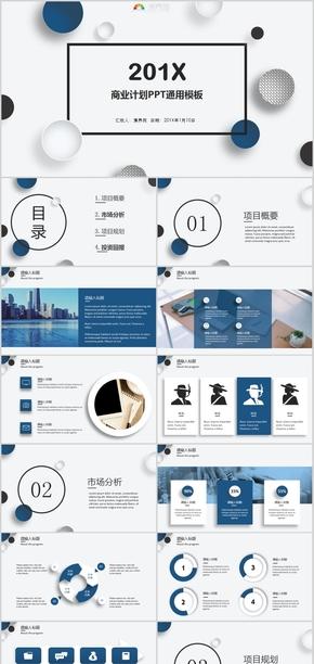 蓝色圆形装饰的简洁商业融资计划书PPT模板