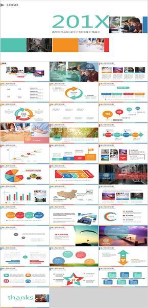 年度總結工作匯報商務匯報模板