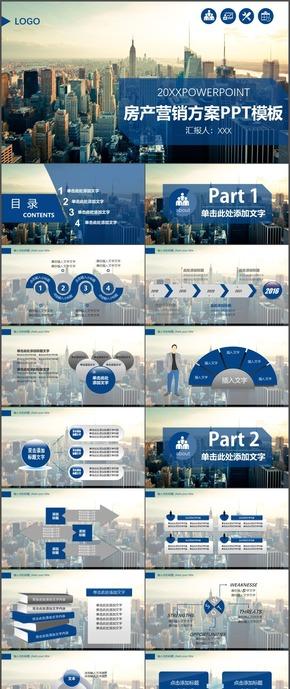 工地工程房产营销方案时尚PPT模板64