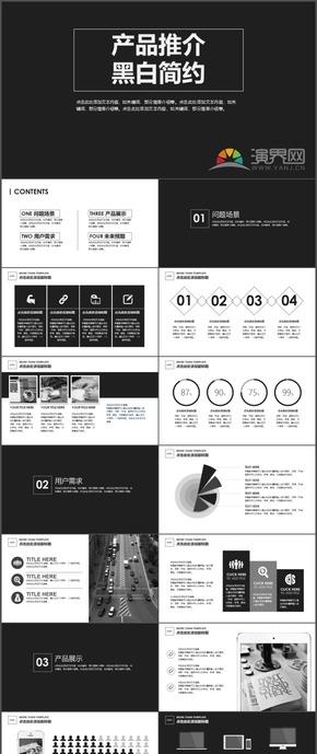 黑白简约产品推介产品宣传PPT模板20