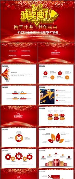 201X红色激情年会颁奖典礼PPT模板60