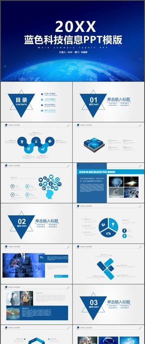 蓝色科技信息大数据云计算PPT模版67