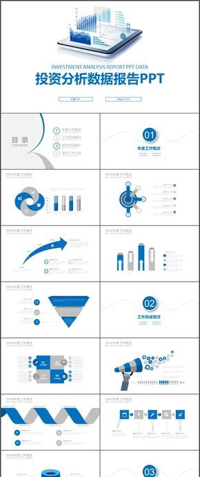 蓝色投资分析数据报告立体图表PPT模板77