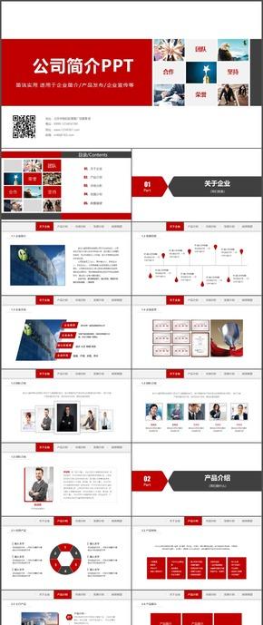 红色简约商务产品发布公司简介PPT模板48