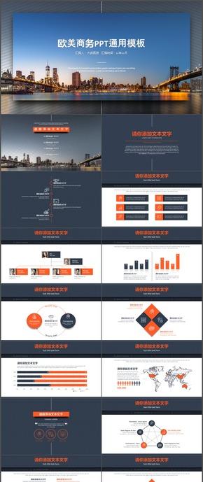 高大上欧美商务商业计划书通用PPT模板13