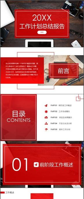 红色工作计划总结报告杂志风PPT模板66