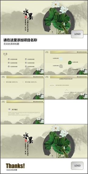 水墨中国风ppt模板2
