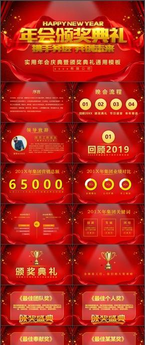 红色大气年会颁奖典礼PPT模板46