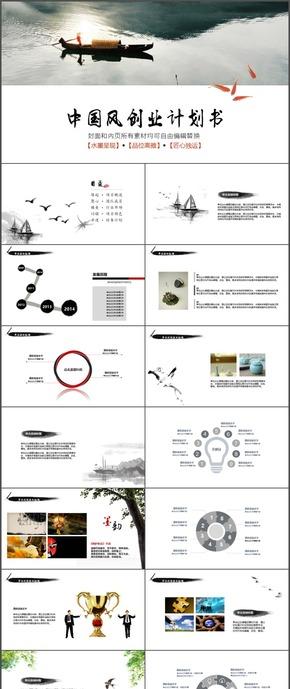 高雅水墨中国风商业创业计划书PPT模板1