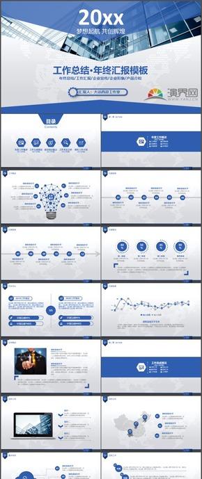 企业宣传企业形象产品介绍总结PPT模板11